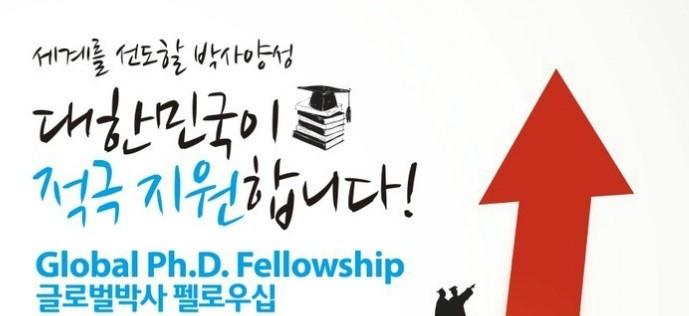 글로벌 닥터 펠로우쉽 지원